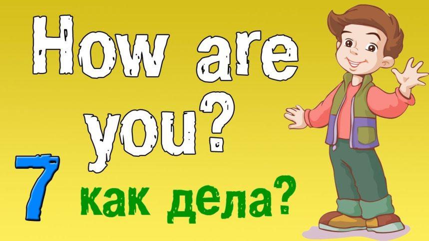 А Ваш малыш говорит по-английски?