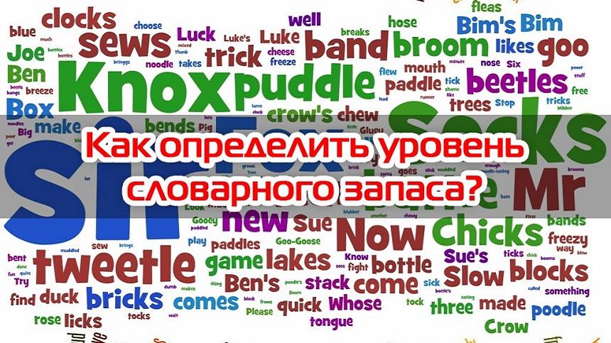 Каким должен быть объем словарного запаса для общения на иностранном языке?